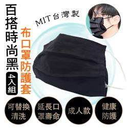 [E-life] MIT可清洗平織布口罩防護套4入組