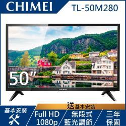 CHIMEI奇美 50吋 大4K HDR低藍光聯網液晶顯示器+視訊盒TL-50M280