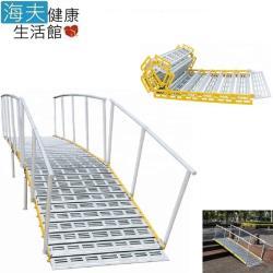 海夫健康生活館  斜坡板專家 捲疊全幅式斜坡板 附雙側扶手 長240x寬66公分(R66240A)