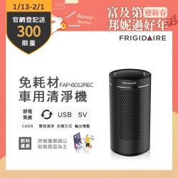 Frigidaire美國富及第 免耗材空氣清淨機(負離子+靜電集塵)FAP-6012REC 黑-庫