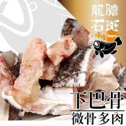 [台江漁人港]優格龍膽石斑-下巴骨(600g/包,共二包)
