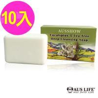 即期【澳思萊 AUS LIFE】澳洲農莊茶樹精油皂125gx10入(2021.07)(深層清潔 天然保濕 澳洲原裝進口)