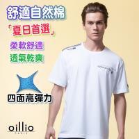 oillio歐洲貴族 男裝 高彈性吸濕排汗圓領T恤 全棉舒適透氣 自由搭配超簡單(台灣製) 白色 -男款 透氣乾爽 四面彈力 夏日首選 MIT