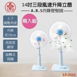超值兩入組↘聯統 14吋升降立扇 風扇 LT-3522 (電風扇/立扇/風扇)(台灣製造)