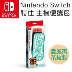 任天堂 Nintendo Switch 集合啦!動物森友會 主機便攜包 (夏威夷花紋)
