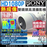 KINGNET 監視器攝影機 熱感應 熱成像 機房/倉庫專用 溫度偵測辨識 蜂鳴器 AHD TVI 1080P SONY晶片 乾接點 防水槍型