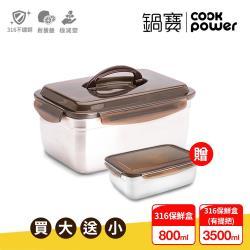 【CookPower鍋寶】316不鏽鋼保鮮盒3500ML買大送小(800ML)