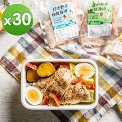 果物配-舒肥輕食高蛋白嫩雞胸肉-口味任選30包組(每包/約200g)