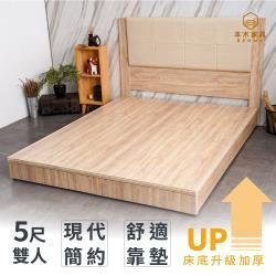 南原 貓抓皮靠枕房間二件組-雙人5尺 床片+六分加厚床底