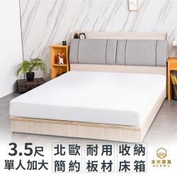 比亞 簡約貓抓皮靠枕收納房間三件組-單大3.5尺 床墊+床頭+床底