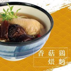 御藏-香菇雞煨麵調理包-3入