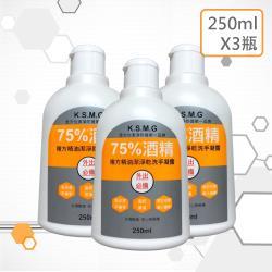 K.S.M.G. 75%酒精複方精油潔淨乾洗手凝露/凝膠 250 ml X 3瓶 HDPE瓶身免換瓶