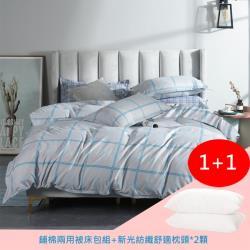 北歐 雙人四件式鋪棉二用被床包組(組合-新光紡織舒適枕*2)