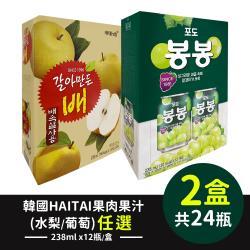 HAITAI果肉果汁(水梨/葡萄)任選2盒-共24瓶/組