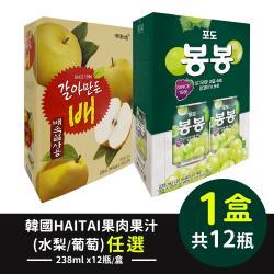 HAITAI果肉果汁(水梨/葡萄)任選1盒-共12瓶/組