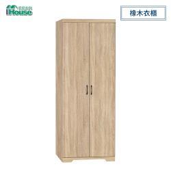 IHouse-希蕾森 橡木2.5x7尺2門衣櫃