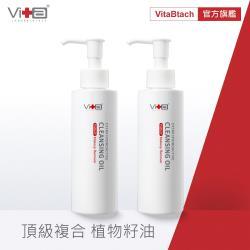 Swissvita薇佳 微晶3D速卸潔顏油 (VitaBtech升級版)150ml 共2入組