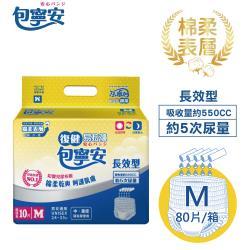 【包寧安】棉柔護膚 復健易拉褲(內褲型) 成人紙尿褲 M(10片X8包共80片/箱)