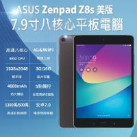 福利品 ASUS華碩 ZenPad Z8S 美版LTE 7.9吋八核心平板電腦 (3G/ 16G)