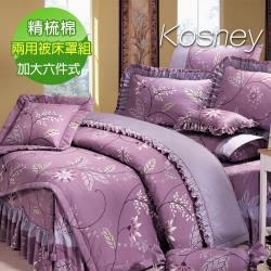 KOSNEY  紫花美景  頂級加大活性精梳棉六件式床罩組台灣製