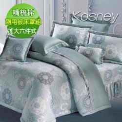 KOSNEY  綠茵美景  頂級加大活性精梳棉六件式床罩組台灣製
