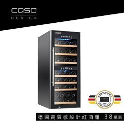 德國 CASO 雙溫控紅酒櫃  38瓶裝酒櫃  SW-38