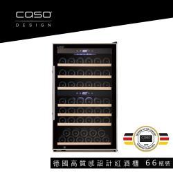 德國 CASO 雙溫控紅酒櫃  66瓶裝酒櫃  SW-66