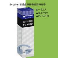 brother 傳真機 FAX-575 適用轉寫帶 PC-501RF (1盒2入)