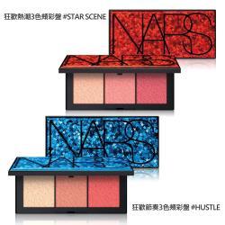 NARS 狂歡熱潮/狂歡節奏 3色頰彩盤(3.5gX3色) 2款可選(限量)