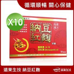 【遠東生技】超氧複方納豆紅麴膠囊 30粒 (10盒組)