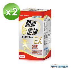 【遠東生技】關速能捷EX 葡萄糖胺+玻尿酸+藻精蛋白升級版 90粒 (2瓶組)