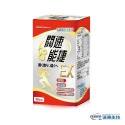 【遠東生技】關速能捷EX 葡萄糖胺+玻尿酸+藻精蛋白升級版 (90粒/瓶)