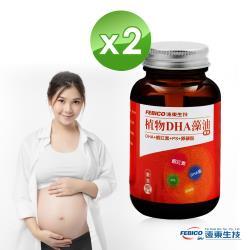 【遠東生技】植物DHA藻油膠囊 60粒 (2瓶組)