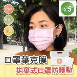 (5包1組)【愛芮肯ERIGANCE】拋棄式口罩防護墊30入
