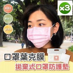 (3包1組)【愛芮肯ERIGANCE】拋棄式口罩防護墊30入