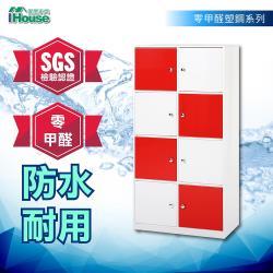 IHouse-零甲醛 環保塑鋼8門展示櫃