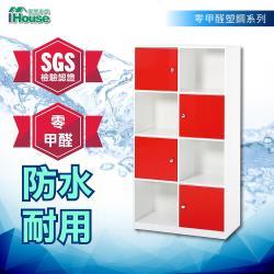 IHouse-零甲醛 環保塑鋼4門4格展示櫃