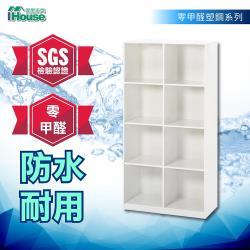 IHouse-零甲醛 環保塑鋼8格展示櫃