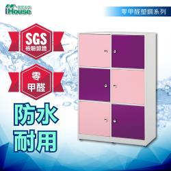 IHouse-零甲醛 環保塑鋼6門展示櫃