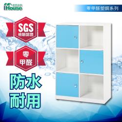 IHouse-零甲醛 環保塑鋼3門3格展示櫃(寬85深40高132.5cm)