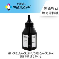 台灣榮工 HP 217A/CF218A/CF230A/CF230X 填充碳粉罐(40g)