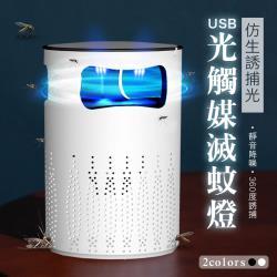 紫光物理吸入式低噪音捕蚊燈