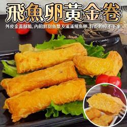海肉管家-飛魚卵黃金捲2盒(每盒10個/約300g±10%)
