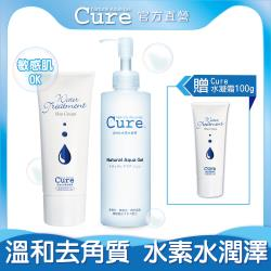 Cure Q兒 基礎保養組(去角質250g+水凝霜100g) (日本Cosme大賞 FG網友推薦 敏感肌OK)