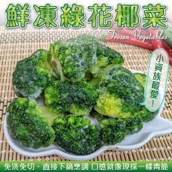 海肉管家-嚴選冷凍青花菜(1包/每包約200g±10%)