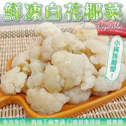 海肉管家-嚴選冷凍白花菜(1包/每包約200g±10%)