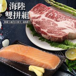 【海鮮王】沙朗牛+鮭魚菲力 海陸雙拼組(美國16盎司*2+鮭魚菲力*2)