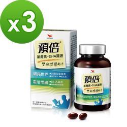 【統一】預倍葉黃素+DHA藻油 60粒膠囊*3罐提袋組 (添加葉黃素+DHA藻油+蝦紅素)
