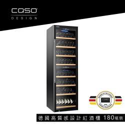 德國 CASO 雙溫控紅酒櫃  180瓶裝酒櫃  SW-180