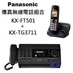 Panasonic 松下國際牌傳真/無線電話組合 KX-FT501+KX-TG3711 (沉穩內斂黑)